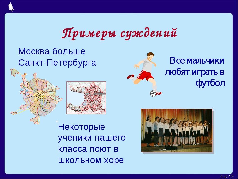 * из 17 Москва больше Санкт-Петербурга Все мальчики любят играть в футбол Нек...
