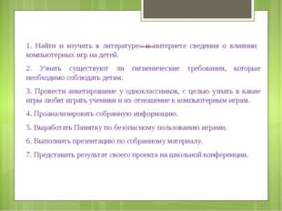План проекта. 1. Найти и изучить в литературе и интернете сведения о влиянии