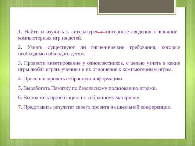 План проекта. 1. Найти и изучить в литературе и интернете сведения о влиянии...