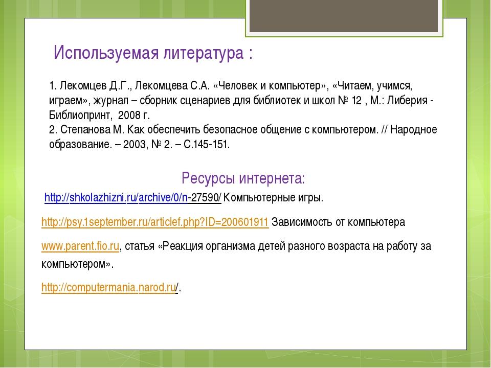 Используемая литература : 1. Лекомцев Д.Г., Лекомцева С.А. «Человек и компью...