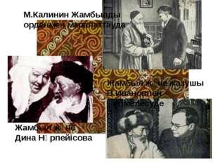 М.Калинин Жамбылды орденмен марапаттауда Жамбыл және жазушы В.Ивановпен әнгі