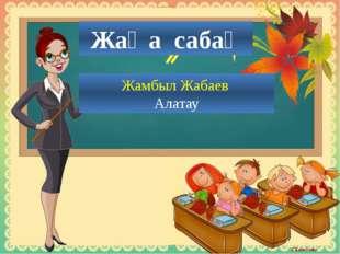 Жаңа сабақ Жамбыл Жабаев Алатау