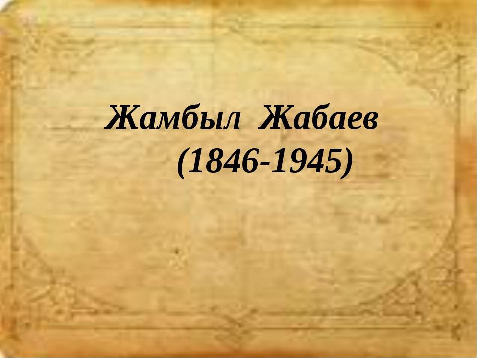 Жамбыл Жабаев (1846-1945)