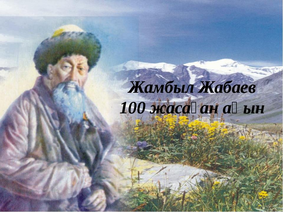 Жамбыл Жабаев 100 жасаған ақын