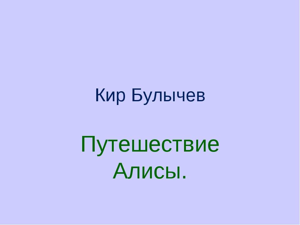 Кир Булычев Путешествие Алисы.