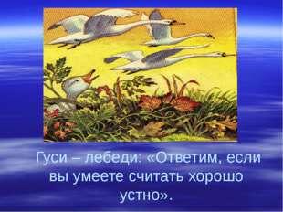 Гуси – лебеди: «Ответим, если вы умеете считать хорошо устно».