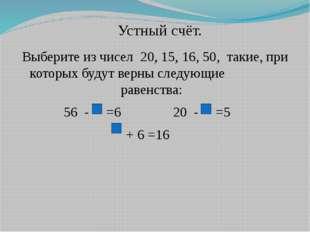 Выберите из чисел 20, 15, 16, 50, такие, при которых будут верны следующие р