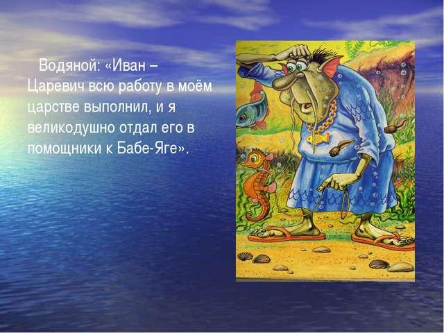 Водяной: «Иван – Царевич всю работу в моём царстве выполнил, и я великодушно...