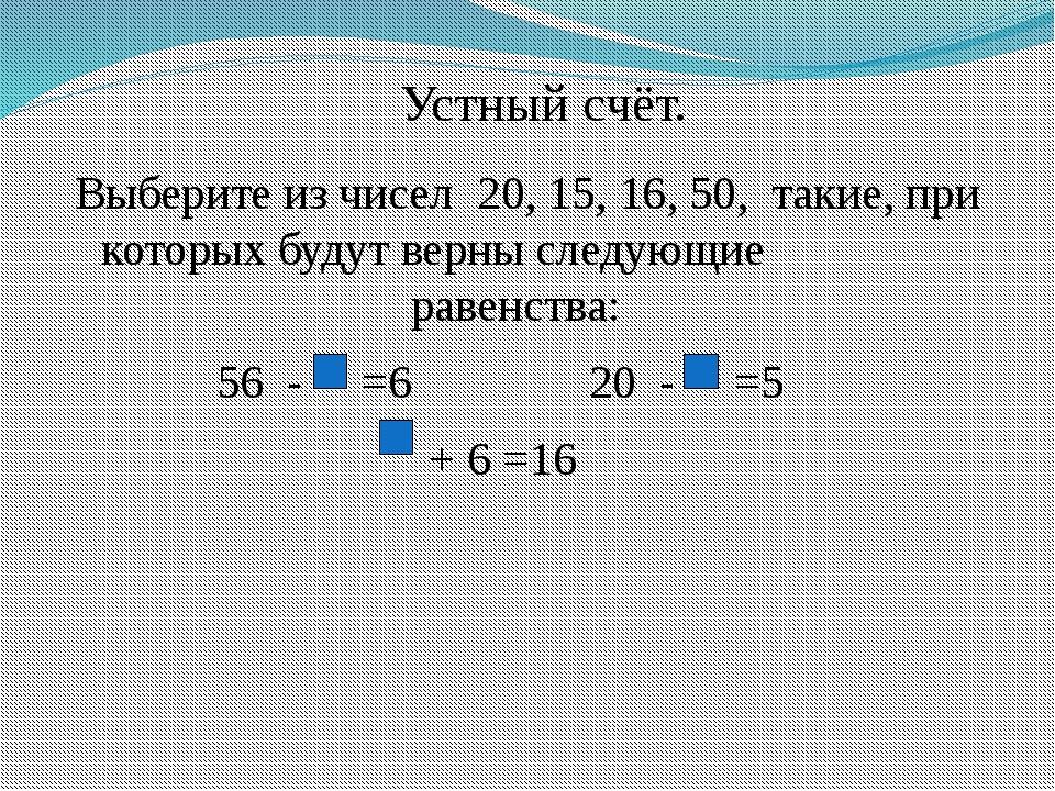 Выберите из чисел 20, 15, 16, 50, такие, при которых будут верны следующие р...