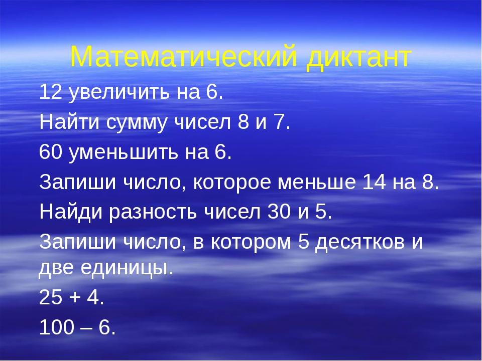 Математический диктант 12 увеличить на 6. Найти сумму чисел 8 и 7. 60 уменьши...