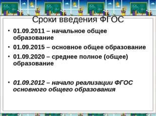 Сроки введения ФГОС 01.09.2011 – начальное общее образование 01.09.2015 – ос
