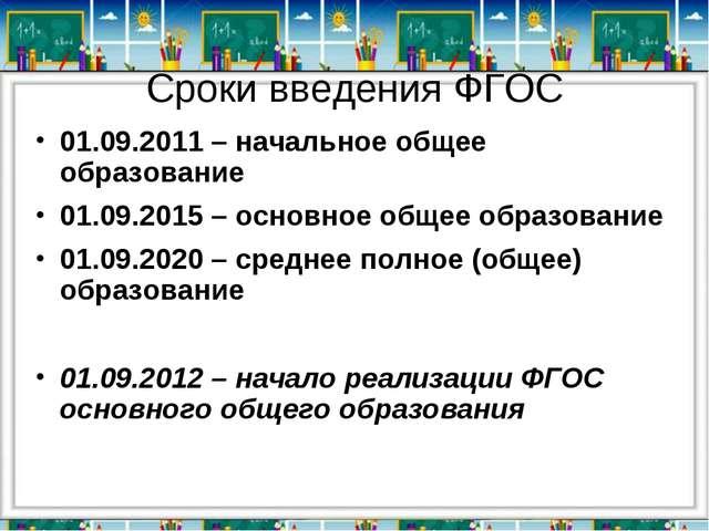 Сроки введения ФГОС 01.09.2011 – начальное общее образование 01.09.2015 – ос...