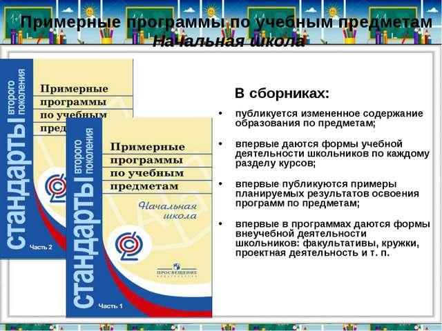 Примерные программы по учебным предметам Начальная школа В сборниках: публику...