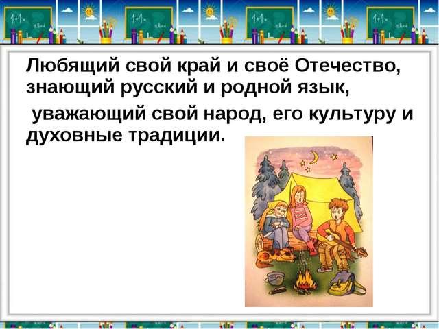 Любящий свой край и своё Отечество, знающий русский и родной язык, уважающий...