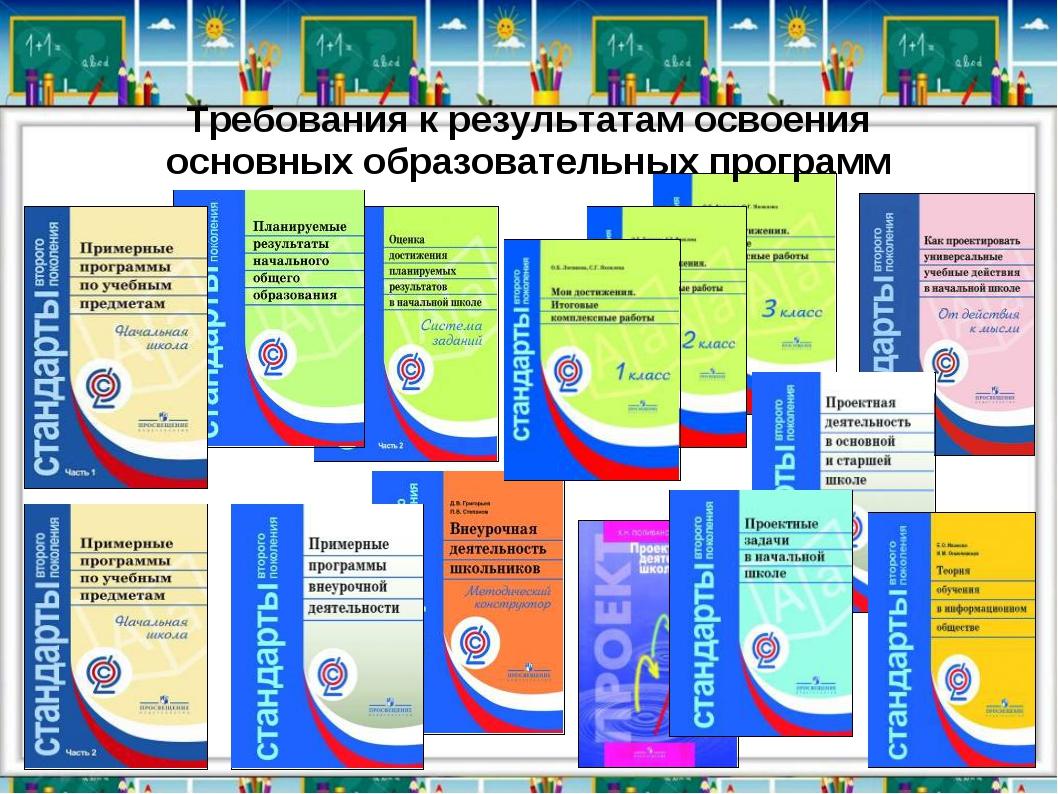 Освоения Основной Образовательной Программы Начального Общего Образования