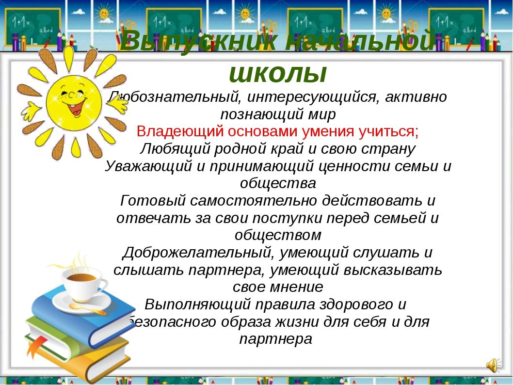 Выпускник начальной школы Любознательный, интересующийся, активно познающий...