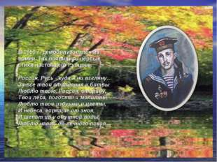 В 1959 г. демобилизовался из армии. Так появились первые стихи настоящего Руб
