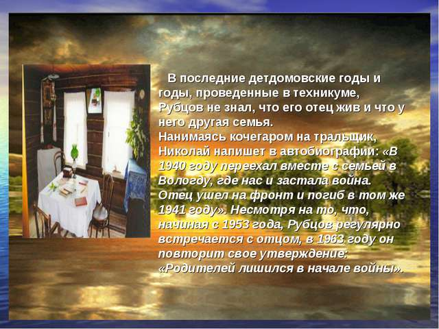 В последние детдомовские годы и годы, проведенные в техникуме, Рубцов не зна...
