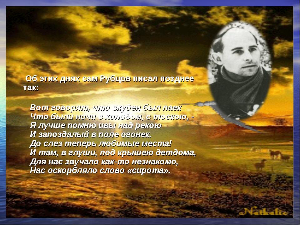Об этих днях сам Рубцов писал позднее так: Вот говорят, что скуден был паек...