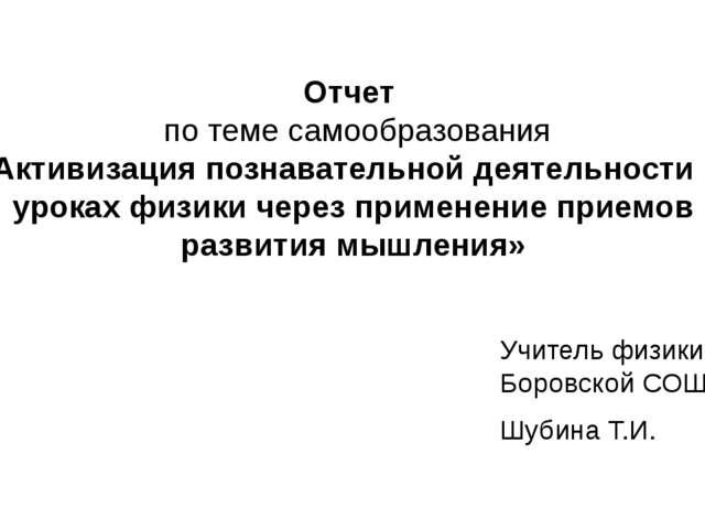 Отчет по теме самообразования «Активизация познавательной деятельности на уро...