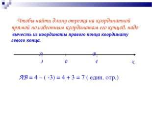 Чтобы найти длину отрезка на координатной прямой по известным координатам