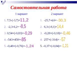 Самостоятельная работа 1 вариант2 вариант 1. 7,5-(-3,7)=1. -25,7-4,6= 2. -2