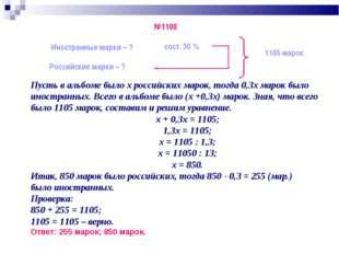 Пусть в альбоме было х российских марок, тогда 0,3х марок было иностранных. В