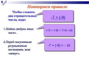 Чтобы сложить два отрицательных числа, надо: 1.Найти модули этих чисел . 2.