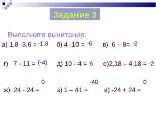 Выполните вычитание: а) 1,8 -3,6 = б) 4 -10 = в) 6 – 8= г) 7 - 11 = д) 10 -
