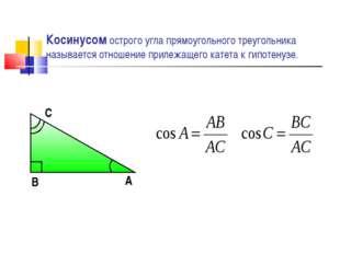 Косинусом острого угла прямоугольного треугольника называется отношение приле
