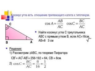 Косинус угла есть отношение прилежащего катета к гипотенузе.