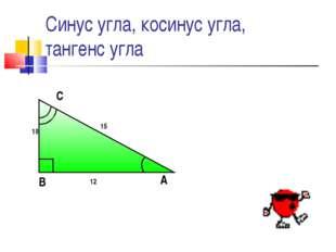 Синус угла, косинус угла, тангенс угла 12 15 10