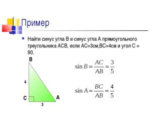 Пример Найти синус угла В и синус угла А прямоугольного треугольника АСВ, есл