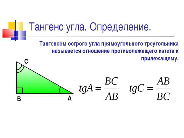 Тангенс угла. Определение. Тангенсом острого угла прямоугольного треугольника...