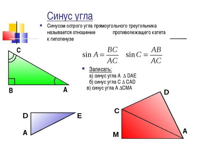 Синус угла Синусом острого угла прямоугольного треугольника называется отнош...