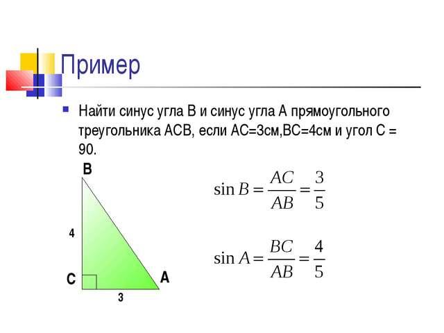 Пример Найти синус угла В и синус угла А прямоугольного треугольника АСВ, есл...