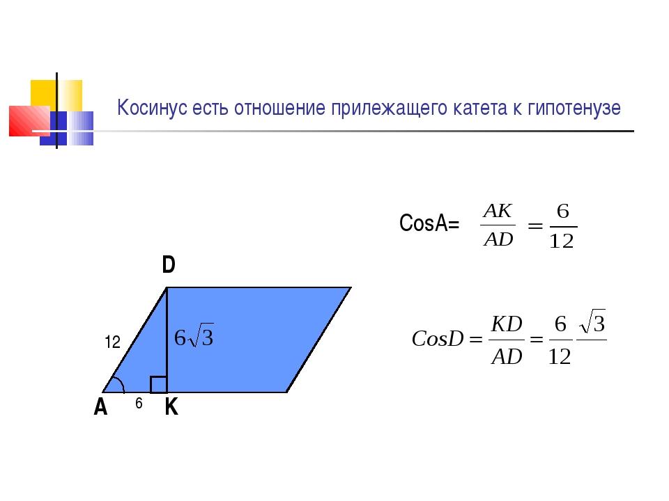 Косинус есть отношение прилежащего катета к гипотенузе CosA= 6