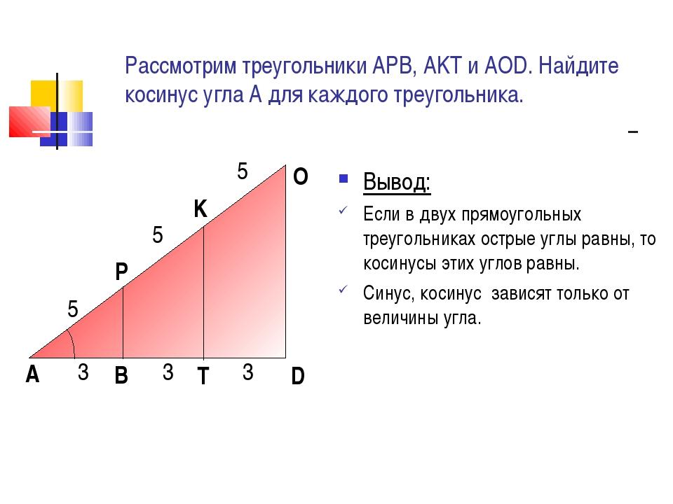 Рассмотрим треугольники АРВ, АKТ и АОD. Найдите косинус угла А для каждого т...