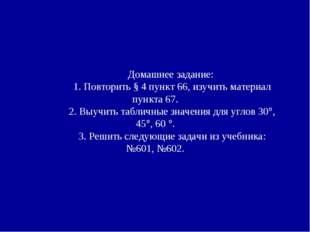 Домашнее задание: 1. Повторить § 4 пункт 66, изучить материал пункта 67. 2. В