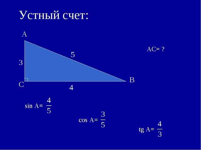 Устный счет: tg A= sin A= 3 cos A= АС= ?