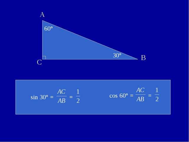 30° 60° sin 30° = = cos 60° = =