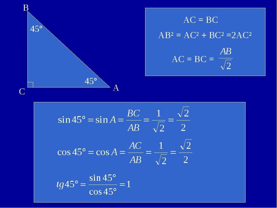 45° AC = BC = AC = BC AB² = AC² + BC² =2AC²