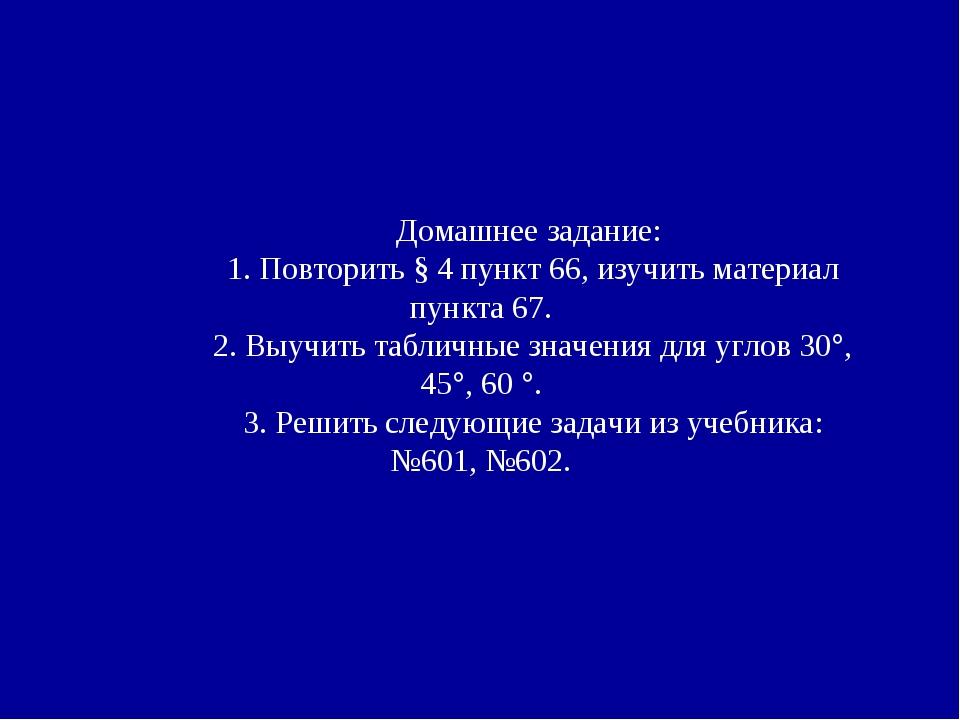 Домашнее задание: 1. Повторить § 4 пункт 66, изучить материал пункта 67. 2. В...