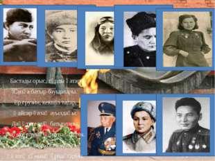 Бастады орыс, тұрды қатар Сапқа батыр бауырлары. Ер грузин, кекшіл татар, Қа