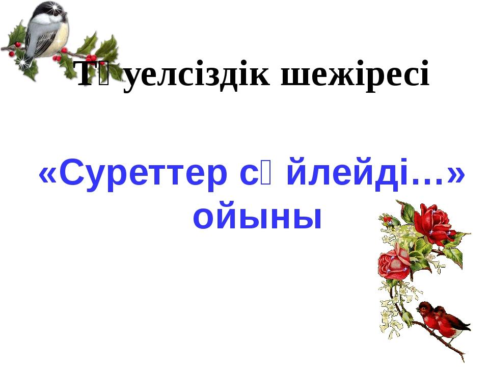 Тәуелсіздік шежіресі «Суреттер сөйлейді…» ойыны