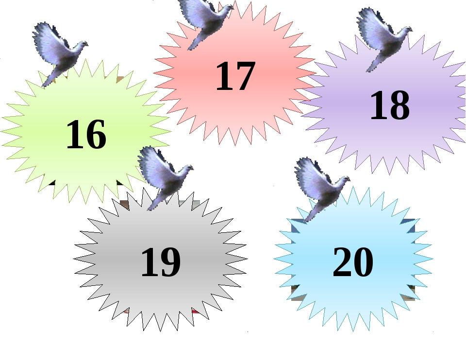 18 19 20 17 16