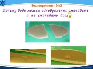 Эксперимент №2 Почему вода может одновременно смачивать и не смачивать воск P
