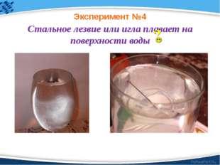 Стальное лезвие или игла плавает на поверхности воды Эксперимент №4 ProPowerP