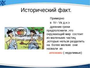 Исторический факт. Примерно в IV– Vв д.н.э древние греки предположили ,что ок