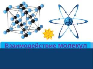 Взаимодействие молекул ProPowerPoint.Ru